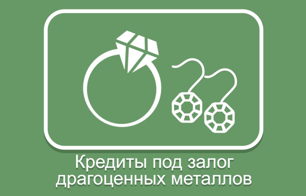 Як отримати гроші в кредит під заставу золота, срібла і ювелірних виробів