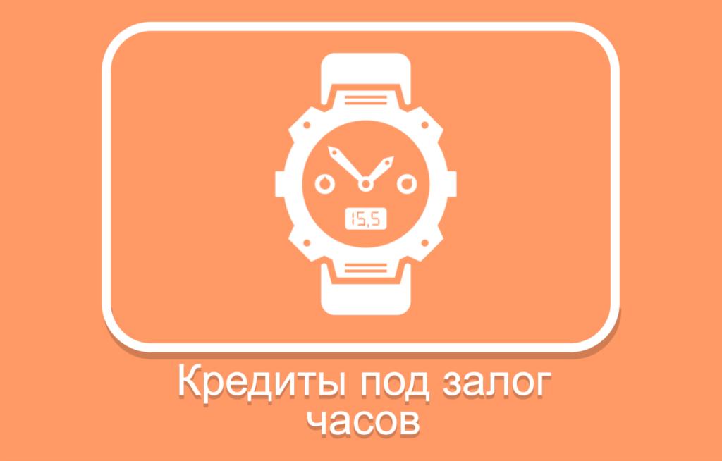 Отримати швидкий кредит під заставу годин в ломбарді КИТ Груп (Харків) фото