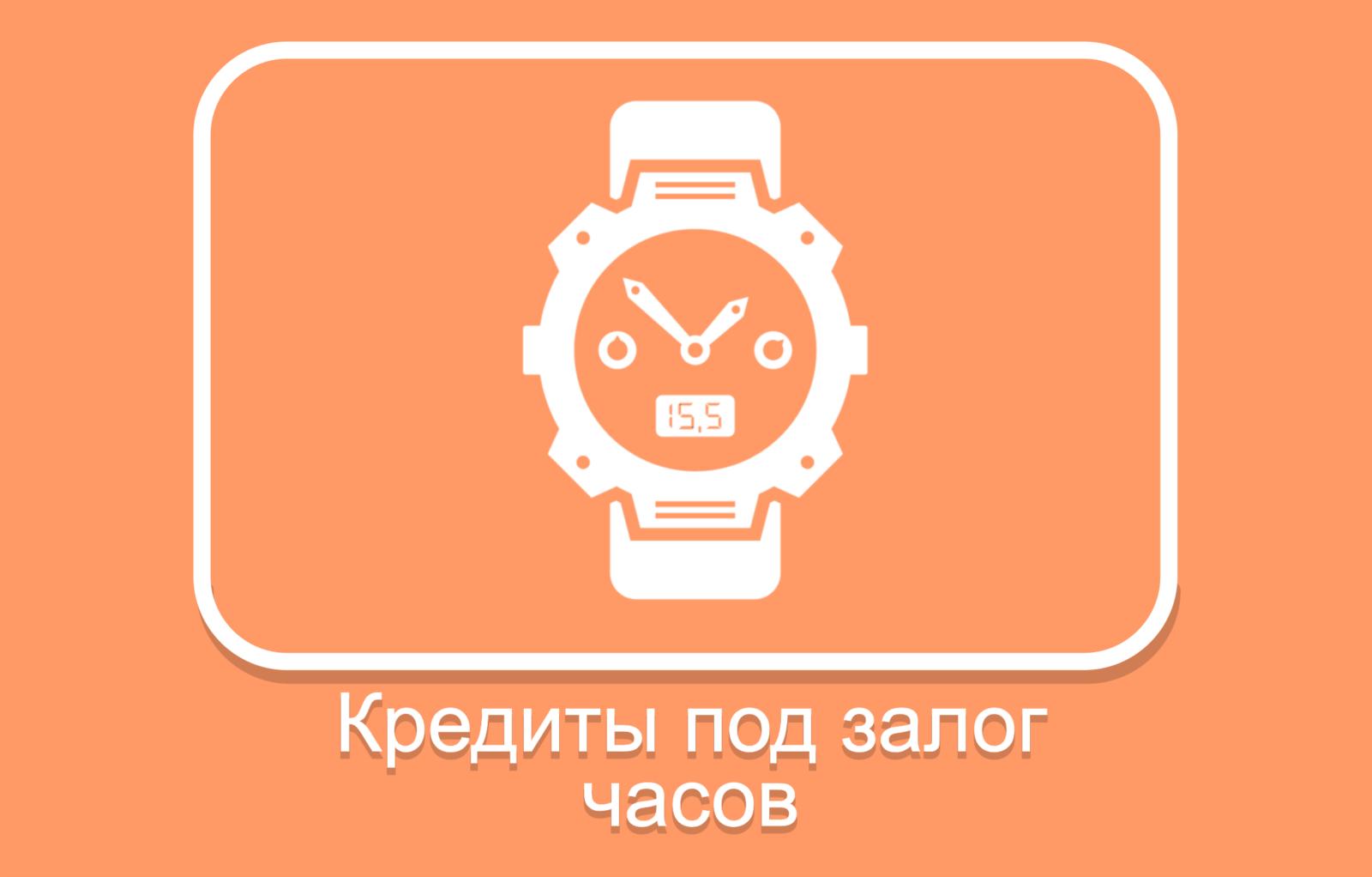 В ломбард харькове часов на сутки сдам на часы