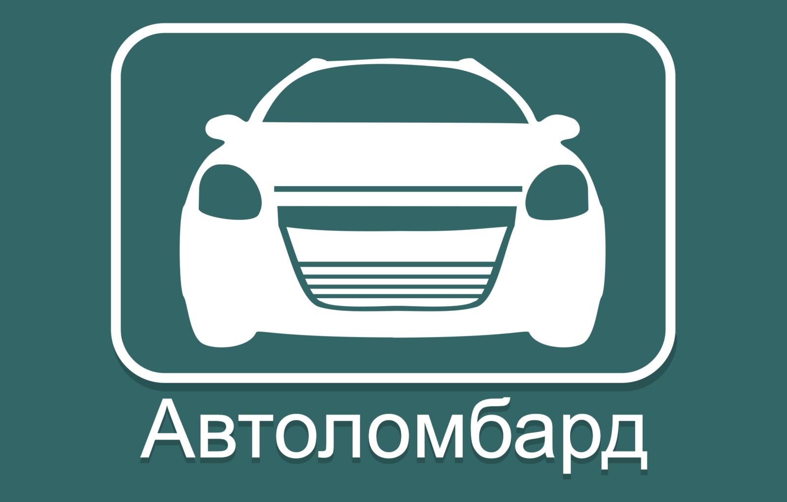 Автоломбард под залог машины без птс кредит залог авто наличными