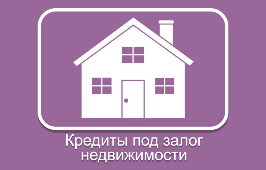 Как получить кредит под залог недвижимости в Харькове (фото)