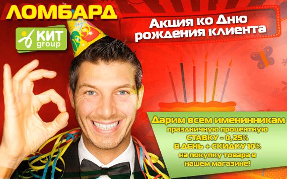 """Акция ломбарда """"КИТ Груп"""" ко Дню рождения клиента"""
