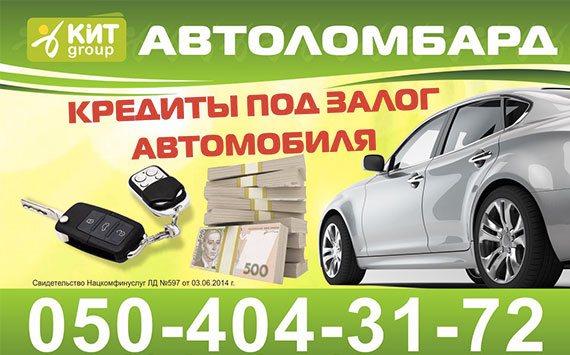 Автоломбард Харькова №1. Выгодный кредит под залог авто. Без справок и поручителей