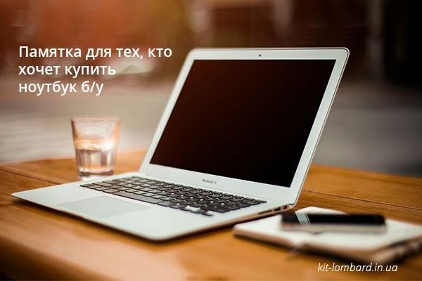 Памятка для тех, кто хочет купить ноутбук б/у