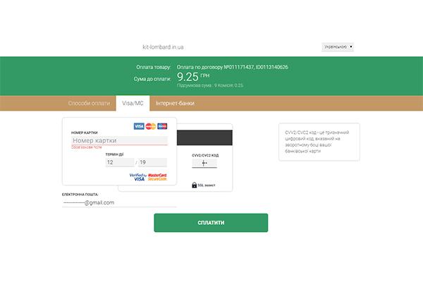 Інструкція по Online оплаті