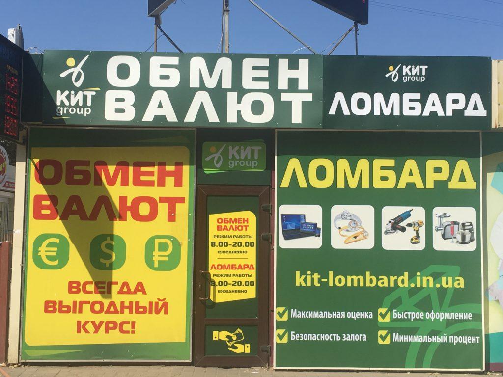 Новый ломбард КИТ Груп на Салтовском шоссе, 147, Харьков (фото)