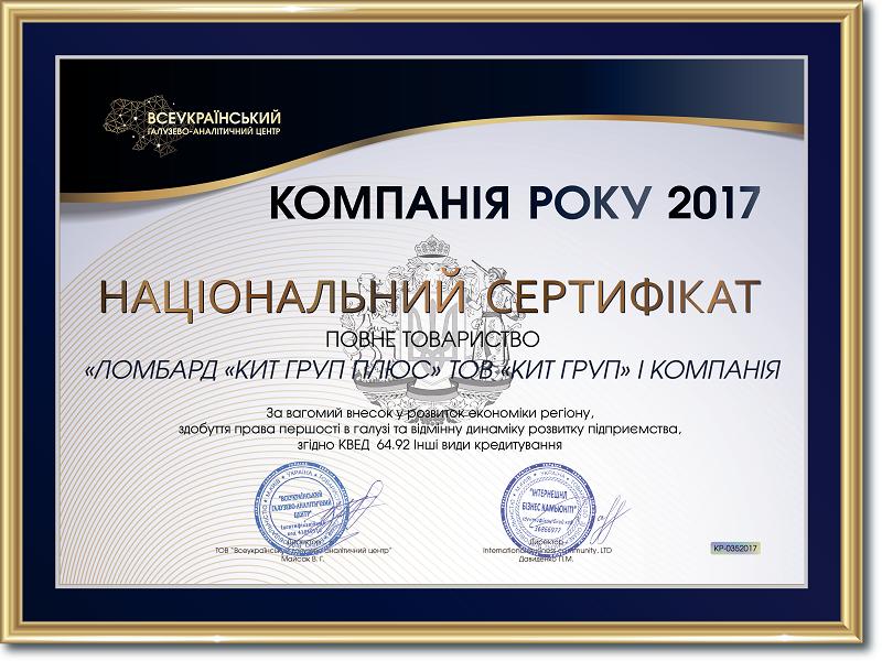 Ломбард КІТ Груп - компанія року 2017, нагорода