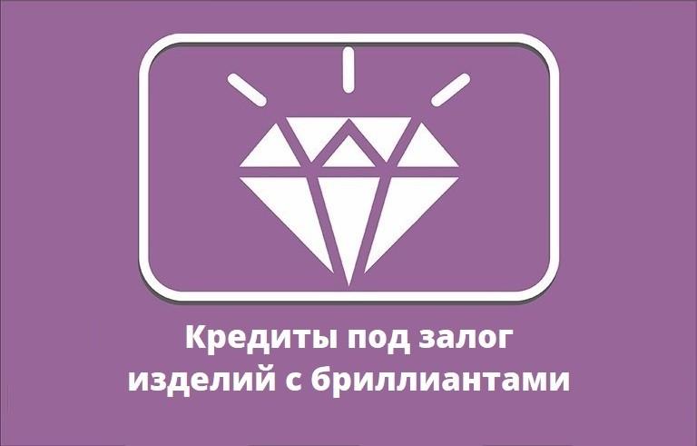 Вигідний кредит під заставу виробів з діамантами (фото)
