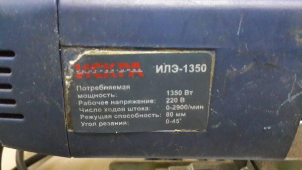 электролобзик искра илэ-1350
