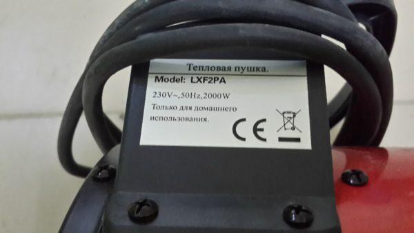 тепловая пушка LXF2pa