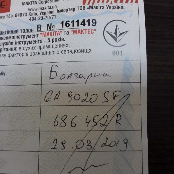 Болгарка Makita GA9020SF