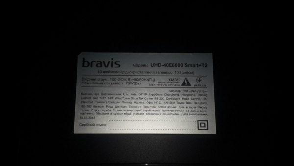 Корпус к телевизору Bravis uhd-40e6000