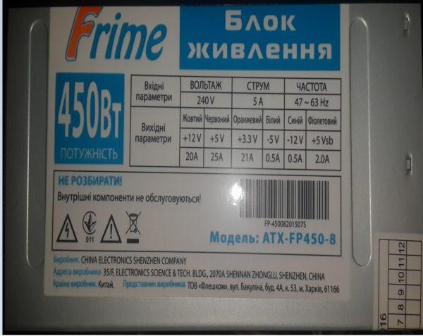 Сис.блок ATX FRIME, клавиатура, мышка