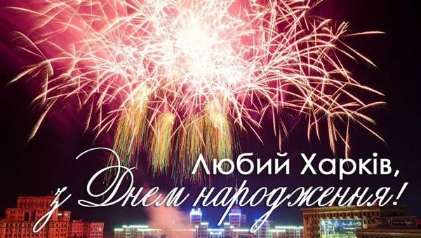 С Днем города Харьков и Днем независимости Украины(фото). Изменения режима работы отделений
