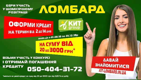 Акция Новый клиент 0,65% в Ломбарде КИТ Груп Харьков(фото)