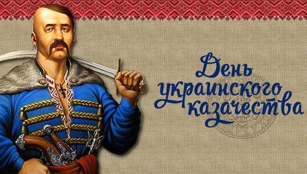 Режим роботи Ломбарда КIТ Груп в День українського козацтва, захисника України і Покров Богородиці