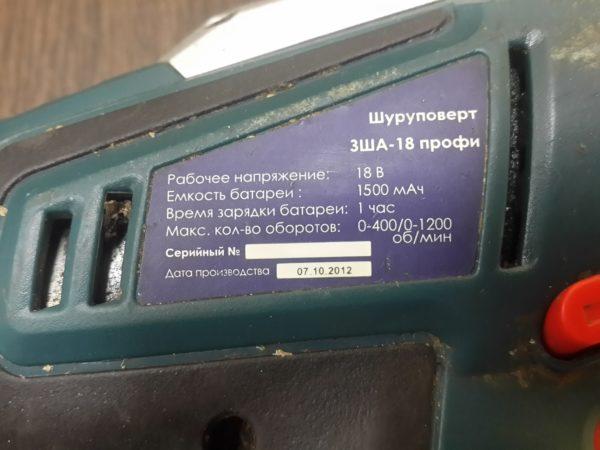 Шуруповерт Зенит ЗША-18 Li Профи