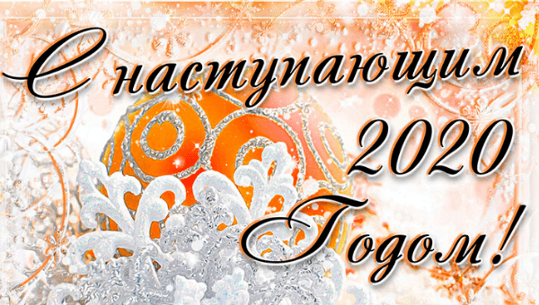 Режим работы отделений в новогодние праздники(фото)