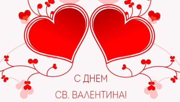 Привітання з Днем святого Валентина(фото)