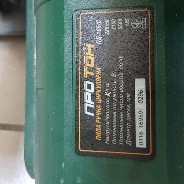 Пила ручная циркулярная Протон ПД-185/С