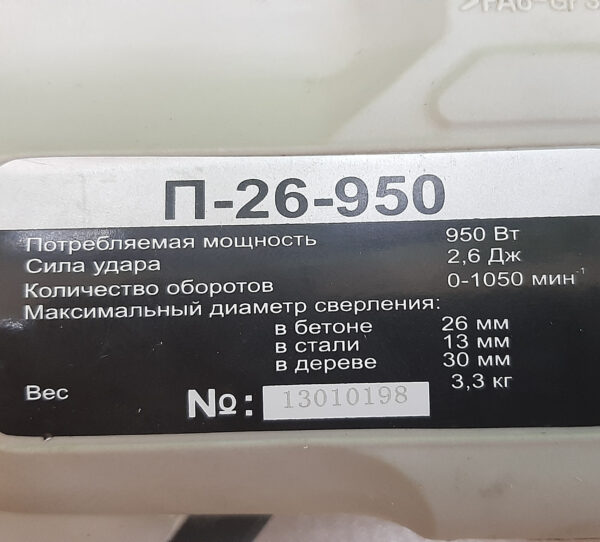 Перфоратор МЗП П-26-950