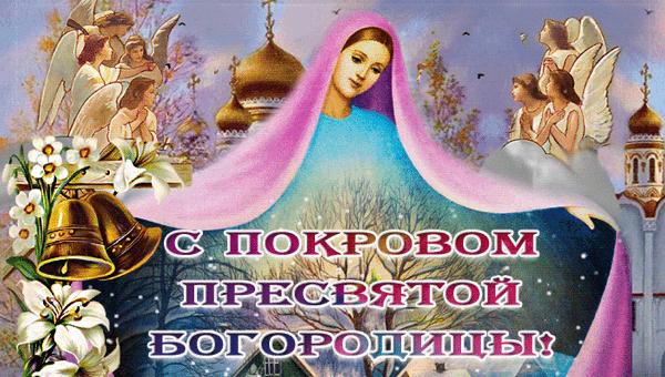 Режим роботи на Покрова Пресвятої Богородиці(фото)