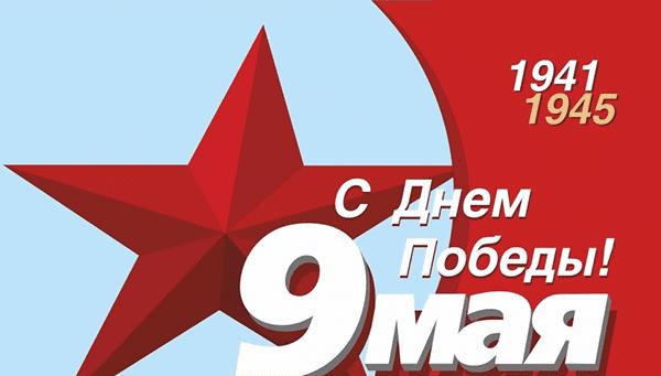 Режим роботи відділень на День Перемоги 9 Травня(фото)